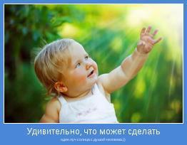 один луч солнца с душой человека.))