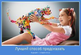 будущее — создать его.))