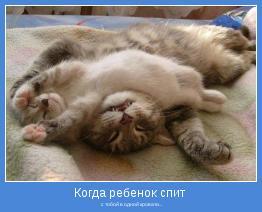 с тобой в одной кровати...