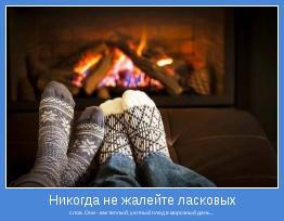 слов. Они - как теплый, уютный плед в морозный день...