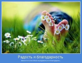 зависят от способности радоваться и благодарить...