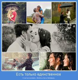 Счастье на земле... Любить и быть Любимым...