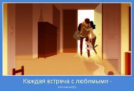 это счастье!)))