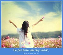 делайте себе на счастье.