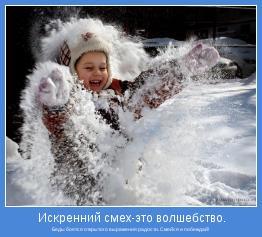 Беды боятся открытого выражения радости. Смейся и побеждай!