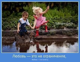 Любовь — это полет.))