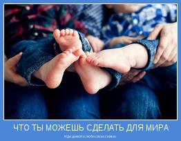 Иди домой и люби свою семью
