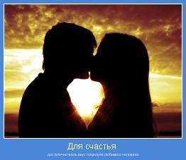 достаточно знать вкус поцелуев любимого человека