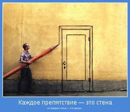 но каждая стена — это дверь.
