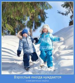в сказке даже больше, чем дети.))