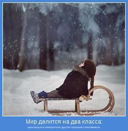 одни веруют в невероятное, другие совершают невозможное