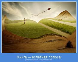 для воображения. © Надея Ясминска