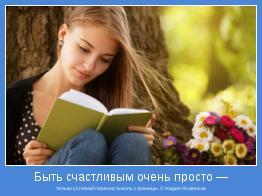 только успевай перелистывать страницы. © Надея Ясминска