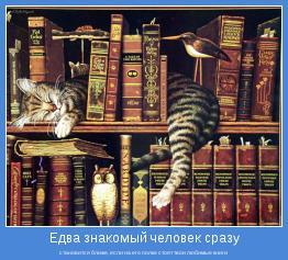 становится ближе, если на его полке стоят твои любимые книги