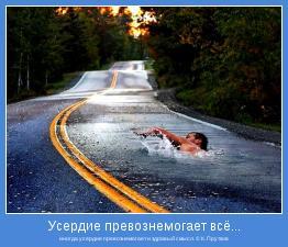 иногда усердие превознемогает и здравый смысл. © К. Прутков
