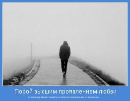 к человеку может оказаться твоё исчезновение из его жизни…