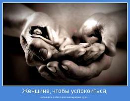 надо взять себя в крепкие мужские руки….