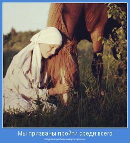 соединив любовью мир творенья...