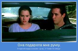 """Я отдал ей сердце, а она мне – ручку... © """"Скажи что-нибудь"""""""