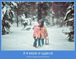 Так мне гораздо приятнее жить!))