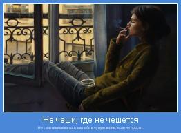 Не стоит вмешиваться как либо в чужую жизнь, если не просят.