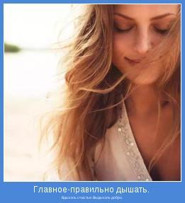 Вдыхать счастье. Выдыхать добро.