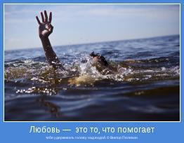 тебе удерживать голову над водой. © Виктор Пелевин