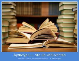 прочитанных книг, а количество понятых… © Ф. Искандер