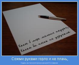 Садись за стол и всё начни сначала! © К. Симонов