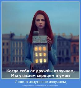 Как брошенный хозяевами дом... © А. Дементьев