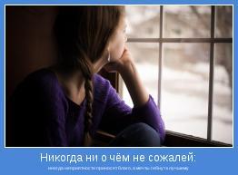 иногда неприятности приносят благо, а мечты гибнут к лучшему