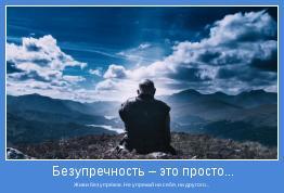 Живи без упрёков. Не упрекай ни себя, ни другого...