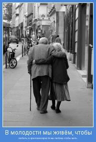 любить; в зрелом возрасте мы любим, чтобы жить.