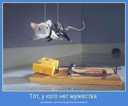 рисковать, ничего не достигнет в жизни!
