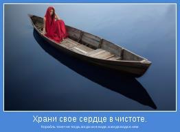 Корабль тонет не тогда, когда он в воде, а когда вода в нем