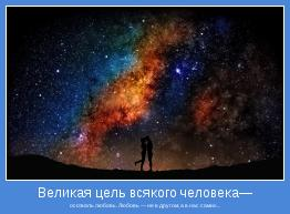 осознать любовь. Любовь — не в другом, а в нас самих...