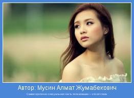Самая эротично-сексуальная часть тела казашки — это её глаза