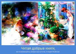 мы поливаем цветы, которые растут в нас. © Надея Ясминска