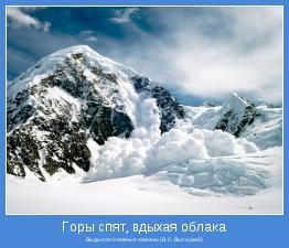 Выдыхая снежные лавины (В. С. Высоцкий)