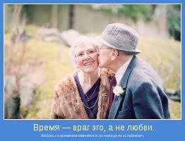 Любовь со временем изменяется, но никогда не ослабевает.