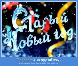 """""""Старый Новый год"""" ещё как-то можно, а вот объяснить..."""