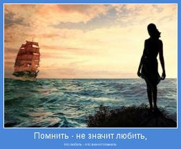 Но любить - это значит помнить
