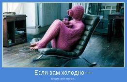 ведите себя теплее...