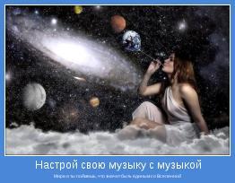 Мира и ты поймешь, что значит быть единым со Вселенной