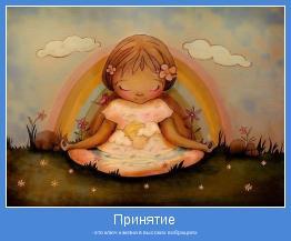-это ключ к жизни в высоких вибрациях