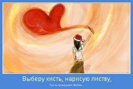 Пусть прошуршит: Люблю...