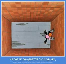 строит вокруг себя стены и всю жизнь жаждет свободы в тюрьме