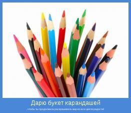 , чтобы ты продолжала раскрашивать мир во все цвета радости!