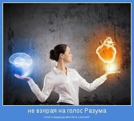 голос Сердца должен быть сильнее!