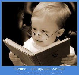 Учитесь и читайте. Жизнь сделает остальное. Ф.Достоевский